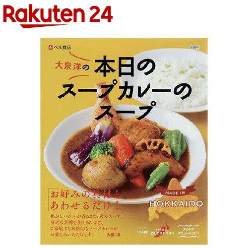 大泉洋プロデュース 本日のスープカレーのスープ(201g)