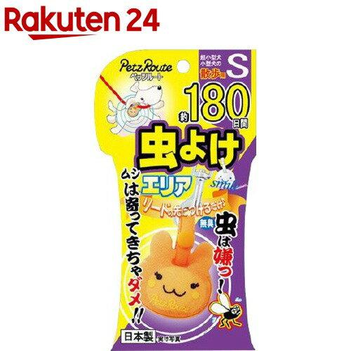 ペッツルート 虫よけエリアスマイル S ウサギ(180日分)【ペッツルート】