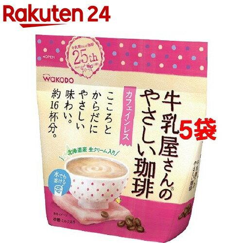 牛乳屋さんのやさしい珈琲 袋(220g*5コセット)【牛乳屋さんシリーズ】