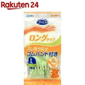 ファミリー 天然ゴム 手袋 中厚手 ロングタイプ 掃除・洗濯用 Lサイズ グリーン(1双)【ファミリー(家庭用手袋)】