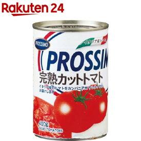 プロッシモ 完熟カットトマト(400g)【プロッシモ(PROSSIMO)】