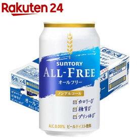 サントリー オールフリー ノンアルコールビール(350ml*24本入)【オールフリー】