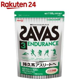 ザバス タイプ3 エンデュランス バニラ味(1.155kg(約55食分))【sav02】【meijiAU04】【ザバス(SAVAS)】
