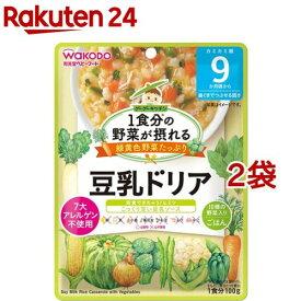 和光堂 1食分の野菜が摂れるグーグーキッチン 豆乳ドリア 9か月頃〜(100g*2袋セット)【グーグーキッチン】