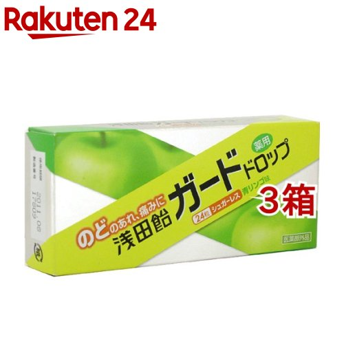 浅田飴ガードドロップ青りんご味