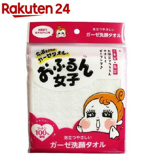 おふるん女子 ガーゼ洗顔タオル ユキヤナギ(ホワイト)(1枚入)【おふるん女子】