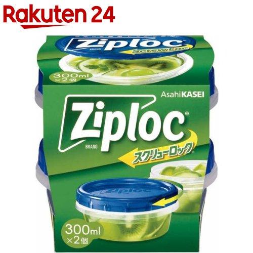 ジップロック スクリューロック(300mL*2コ入)【Ziploc(ジップロック)】