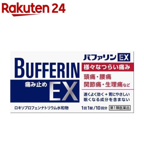 バファリンEX(セルフメディケーション税制対象)