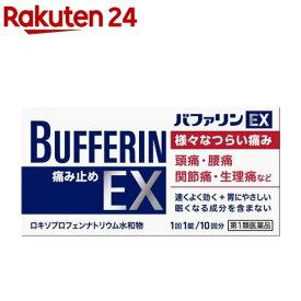 【第1類医薬品】バファリンEX(セルフメディケーション税制対象)(10錠)【バファリン】