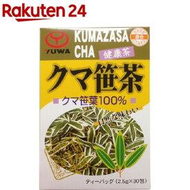 ユーワ クマ笹茶(30包)【YUWA(ユーワ)】