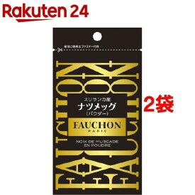 フォション 袋入り ナツメッグ パウダー(16g*2袋セット)【FAUCHON(フォション)】
