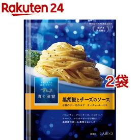 青の洞窟 黒胡椒とチーズのソース(58g*2袋セット)【青の洞窟】[パスタソース]