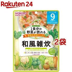 和光堂 1食分の野菜が摂れるグーグーキッチン 和風雑炊 9か月頃〜(100g*2袋セット)【グーグーキッチン】