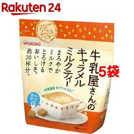 和光堂 牛乳屋さんのキャラメルミルクティー 袋(240g*5コセット)【牛乳屋さんシリーズ】