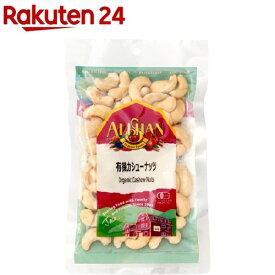 アリサン 有機カシューナッツ(100g)【イチオシ】【アリサン】