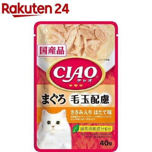 CIAOパウチ 毛玉配慮 まぐろ ささみ入り ほたて味(40g)