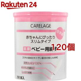 ケアレージュ 抗菌ベビー用綿棒(250本入*120個セット)【ケアレージュ(CARELAGE)】