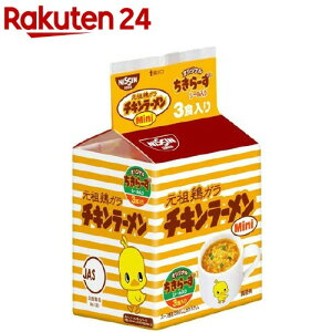 日清チキンラーメン ミニ(3食入)【チキンラーメン】
