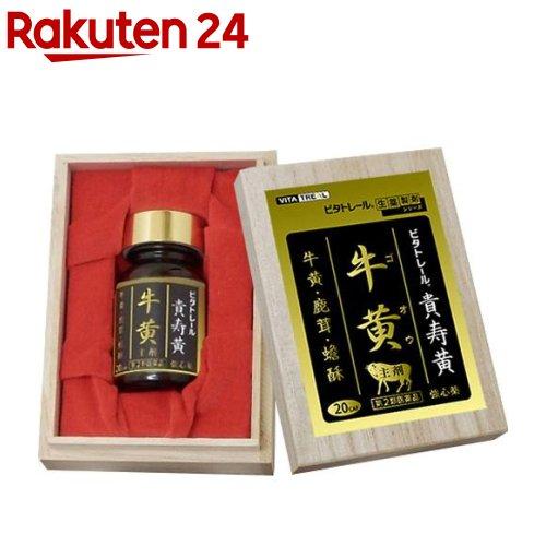 【第2類医薬品】ビタトレール 貴寿黄(20カプセル)【ビタトレール】