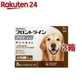 【動物用医薬品】フロントラインプラス 犬用 L 20〜40kg未満(3本入*2箱セット)【フロントラインプラス】
