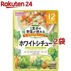 和光堂 1食分の野菜が摂れるグーグーキッチン ホワイトシチュー 12か月頃〜(100g*2袋セット)【グーグーキッチン】