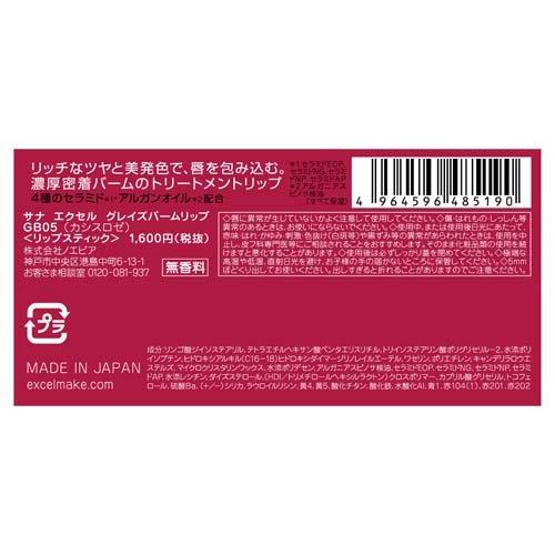 エクセルグレイズバームリップGB05カシスロゼ