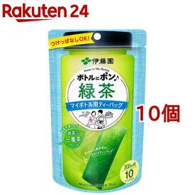 伊藤園 ボトルにポン 緑茶 マイボトル用ティーバッグ(2.5g*10袋入*10個セット)【伊藤園】