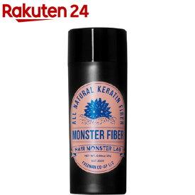 ヘアモンスターラボ モンスターファイバー ダークブラウン(25g)【hair monster lab】