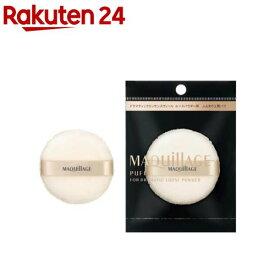 資生堂 マキアージュ ドラマティックルースパウダー用パフ(1コ入)【マキアージュ(MAQUillAGE)】