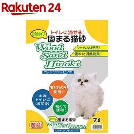 猫砂 ウッドサンドヒノキ(7L)