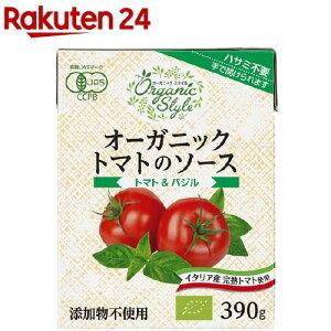 オーガニックトマトのソース トマト&バジル(390g)