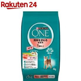 ピュリナワン キャット 美味を求める成猫用 1歳以上 サーモン(4kg)【dalc_purinaone】【qqu】【zeq】【ピュリナワン(PURINA ONE)】[キャットフード]