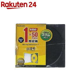 エレコム BLu-ray/DVD/CDケース スリム/PS/1枚収納 CCD-JSCS50CBK(50枚入)【エレコム(ELECOM)】