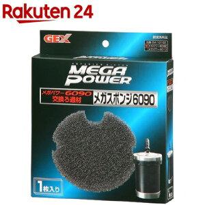 メガスポンジ 6090用 GM-18162(1枚入)