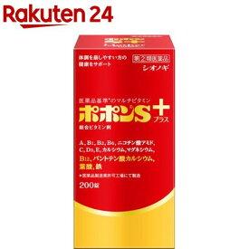 【第(2)類医薬品】ポポンSプラス(200錠)【KENPO_11】【ポポン】