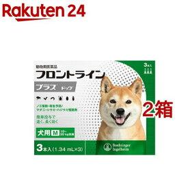 【動物用医薬品】フロントラインプラス 犬用 M 10〜20kg未満(3本入*2箱セット)【フロントラインプラス】
