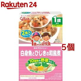 1歳からの幼児食 白身魚とひじきの和風煮(85g*2袋入*5コセット)【1歳からの幼児食シリーズ】