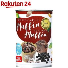 Muffin Muffin(チョコチップ)(110g*24個)[保存食]