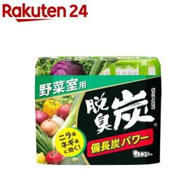 脱臭炭 野菜室用 脱臭剤 (炭ゼリー140g+エチレン吸着剤2g)(140g+2g)【脱臭炭】