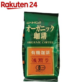 むそう商事 オーガニック珈琲 浅煎り(200g)[コーヒー]