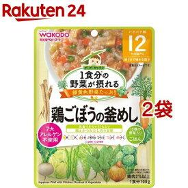 和光堂 1食分の野菜が摂れるグーグーキッチン 鶏ごぼうの釜めし 12か月頃〜(100g*2袋セット)【グーグーキッチン】