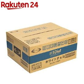 RIZAP 5Diet サポートバー ホワイトチョコレート(144本)