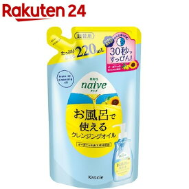ナイーブ お風呂で使えるクレンジングオイル 詰替用(220ml)【ナイーブ】