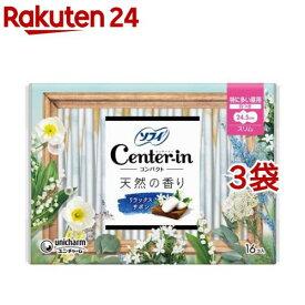 センターイン コンパクト1/2 ホワイト 特に多い昼用 羽つき 生理用ナプキン スリム(16枚*3袋セット)【センターイン】[生理用品]