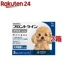 【動物用医薬品】フロントラインプラス 犬用 S 5〜10kg未満(3本入*2箱セット)【フロントラインプラス】