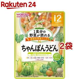 和光堂 1食分の野菜が摂れるグーグーキッチン ちゃんぽんうどん 12か月頃〜(100g*2袋セット)【グーグーキッチン】