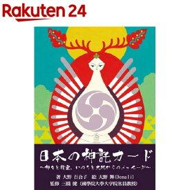日本の神託カード(1コ入)【ヴィジョナリー・カンパニー】