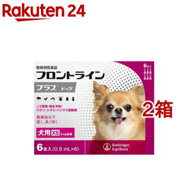 【動物用医薬品】フロントラインプラス 犬用 XS 5kg未満(6本入*2箱セット)【フロントラインプラス】