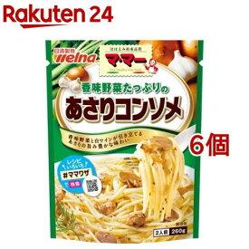 マ・マー たっぷりパスタソース 香味野菜たっぷりのあさりコンソメ(260g*6コ)【マ・マー】