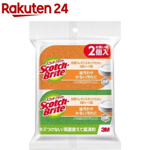 スコッチ・ブライト 抗菌ウレタンスポンジ リーフ型 SS72K(2コ入)【スコッチブライト(Scotch Brite)】